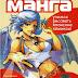 Zharinov AA Manga Uchimsya risovat yaponskie | PDF | 18 MB