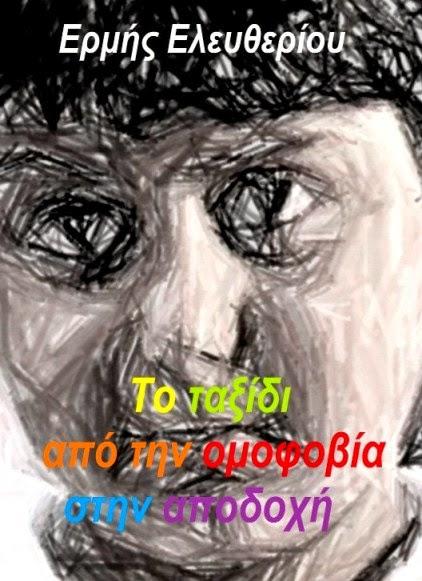 (Ερμής Ελευθερίου)Ermis Eleutheriou LGBT Cyprus