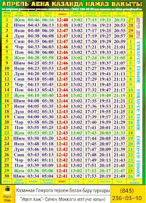 веке умма ру расписание намазов москва 2016 нас сайте