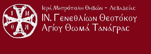 Ιερός Ναός Γενέσιον της Θεοτόκου