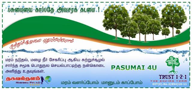 பசுமைநாயகன் www.thagavalthalam.com
