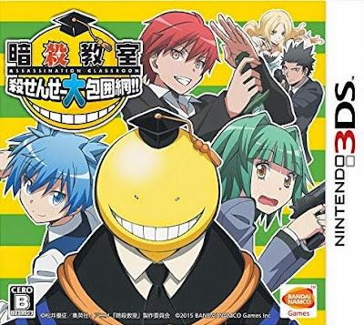 [GAMES] 暗殺教室 殺せんせー大包囲網!! ROM (3DS/JPN)