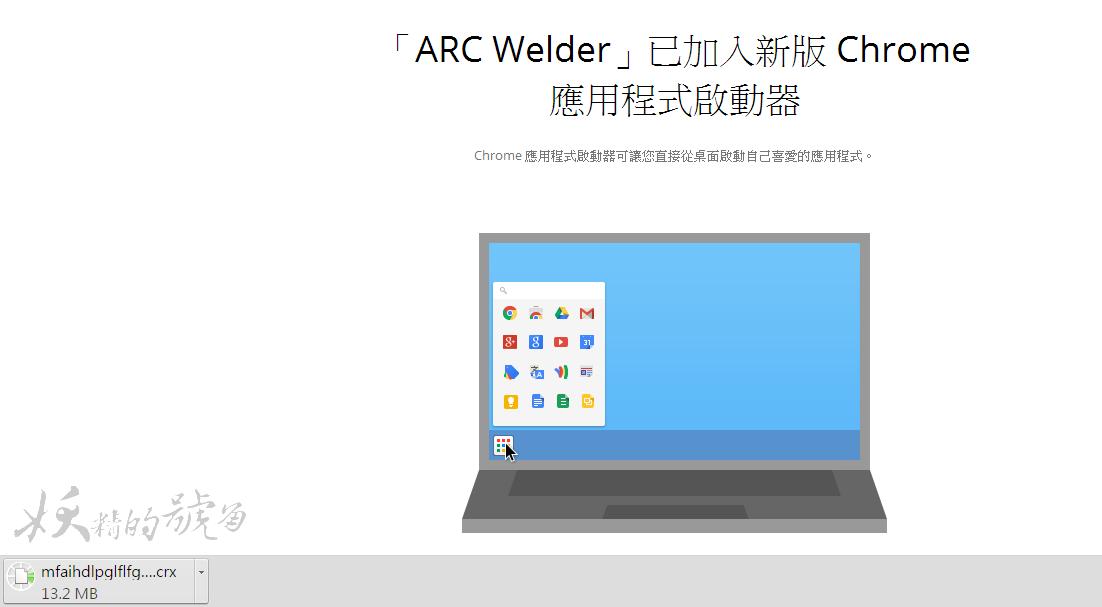 3 - [Chrome] ARC Welder 讓你在瀏覽器中模擬Android系統,電腦上也能看布卡漫畫!