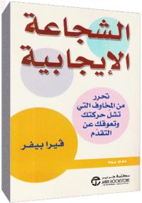 تحميل كتاب الشجاعة الايجابية - فيرا بيفر PDF