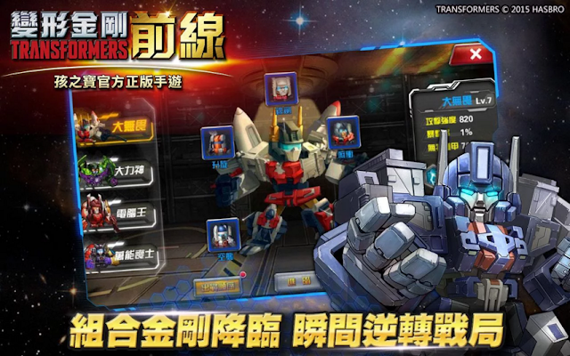 Transformers: Frontiers Apk