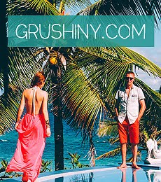 НАШ САЙТ WWW.GRUSHINY.COM