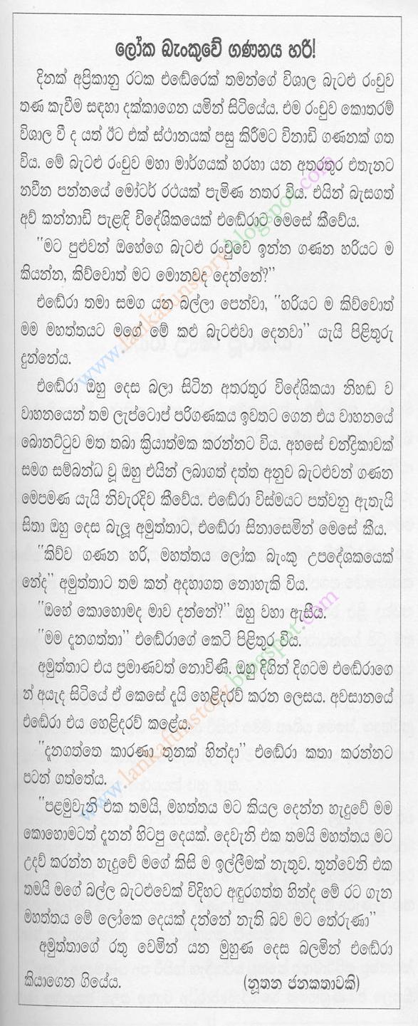 Sinhala Joke Stories-A Brand New Folk