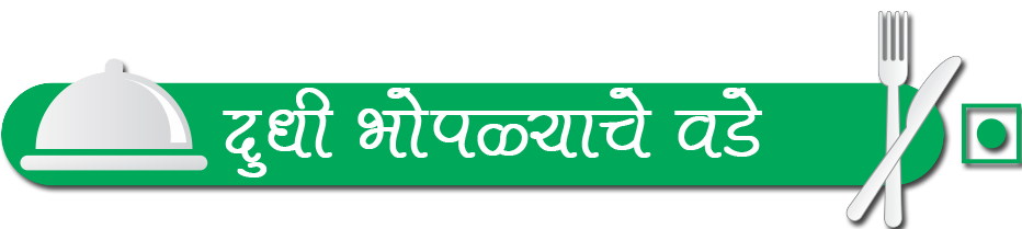 06 dhudhi bhopalyache vade