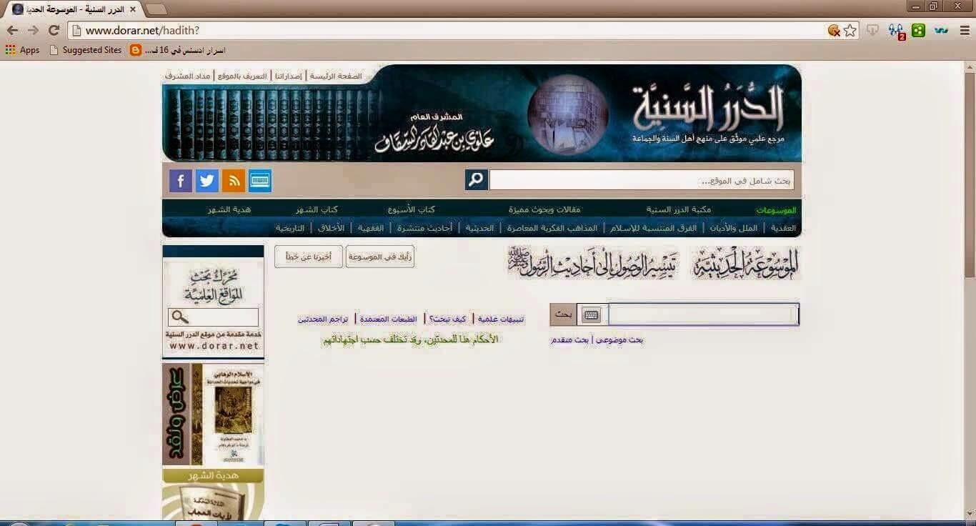 افضل عشر مواقع اسلاميه لاغنى عنها لاى بيت