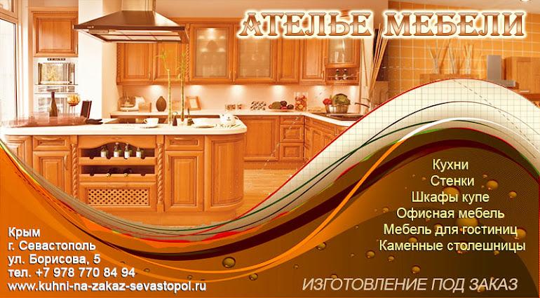 """Салон """"Ателье мебели"""" кухни на заказ в Севастополе, мебель на заказ Крым"""