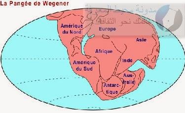 نظرية العالم wegener