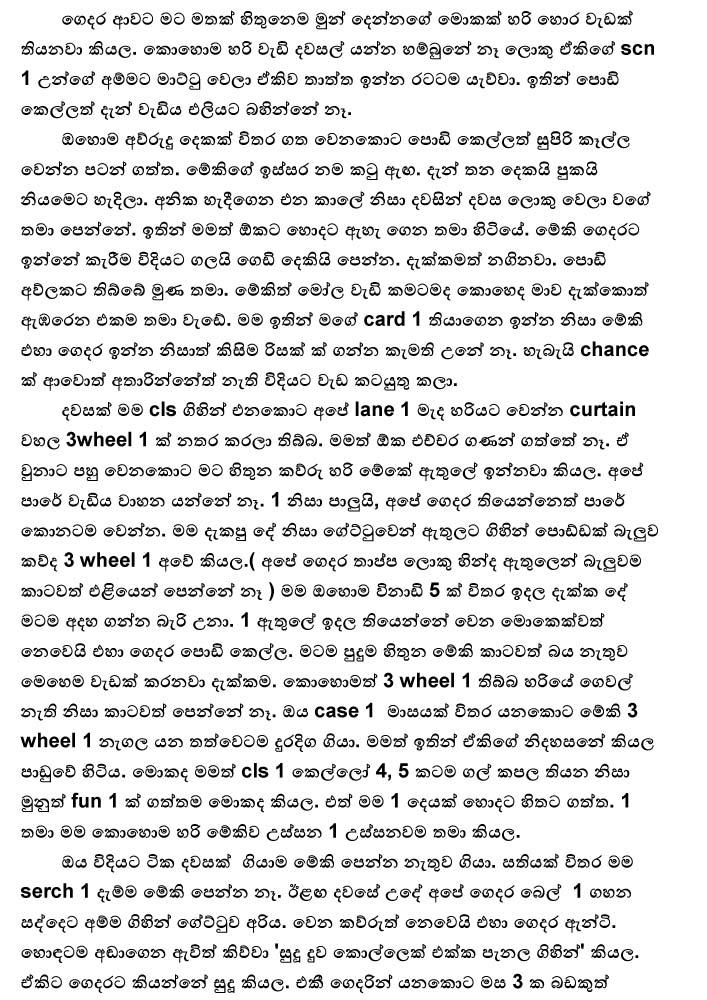 Sinhala Wela Katha and Wala katha Stories: sinhala wela katha eha