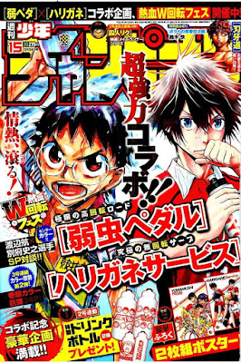 週刊少年チャンピオン 2016年15号 [Weekly Shonen Champion 2016-15] rar free download updated daily