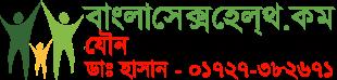 বাংলা সেক্স হেলথ.কম