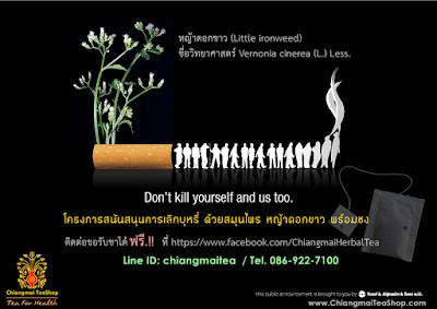 ชาเลิกบุหรี่