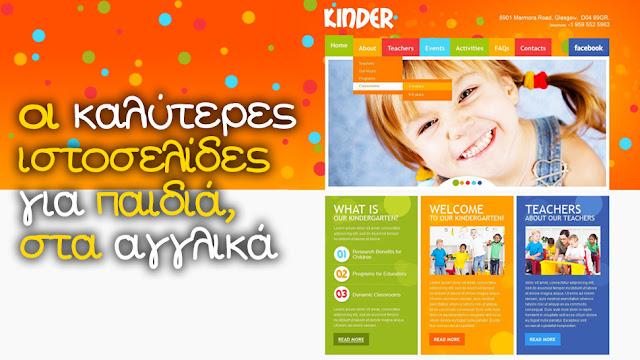 Οι Καλύτερες Ιστοσελίδες για Παιδιά στα Αγγλικά