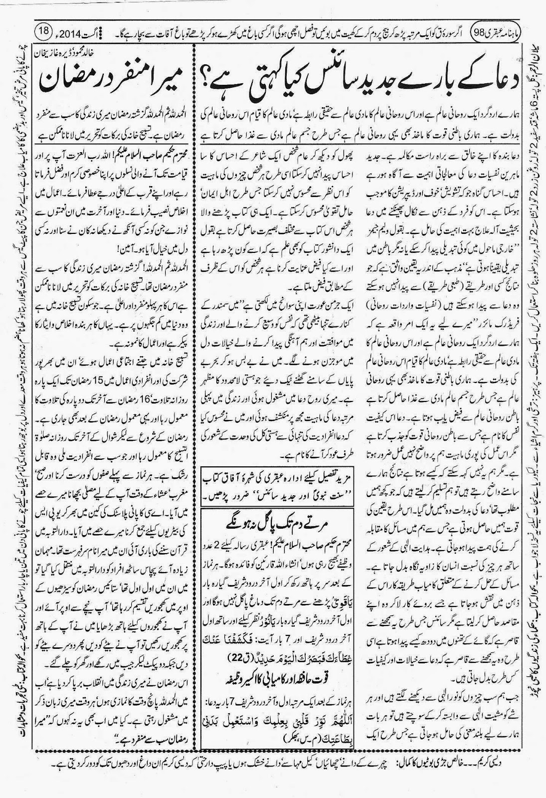 Ubqari August 2014 Page 18