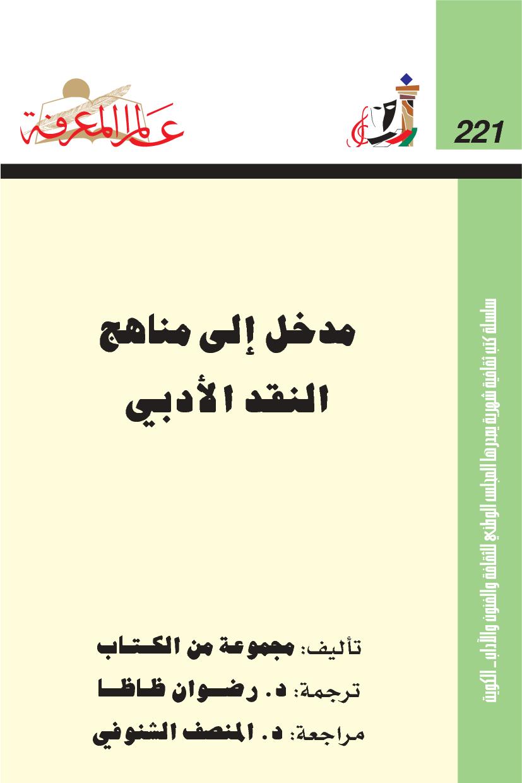 مدخل إلى مناهج النقد الأدبي - مجموعة من الكتاب الأجانب pdf