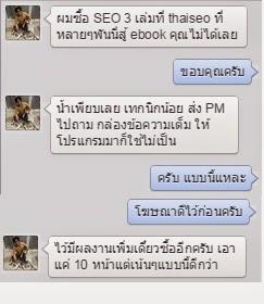 ลูกค้า1 ebook seo