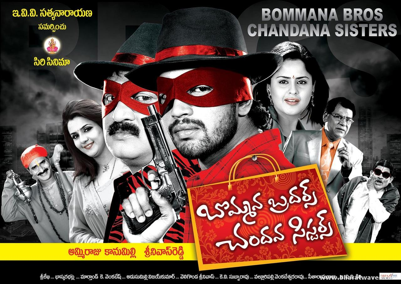 bommana brothers chandana sisters full movie watch online