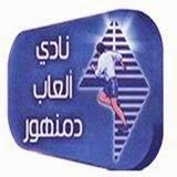 نادي ألعاب دمنهور