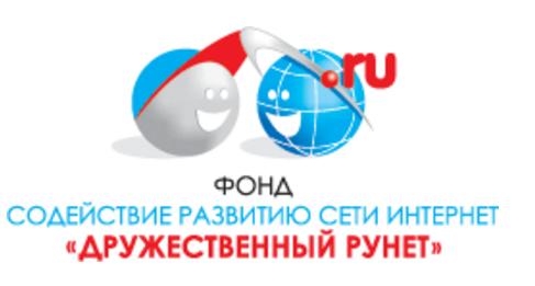 """Сайт фонда содействия развитию сети интернет               """"Дружественный рунет"""""""