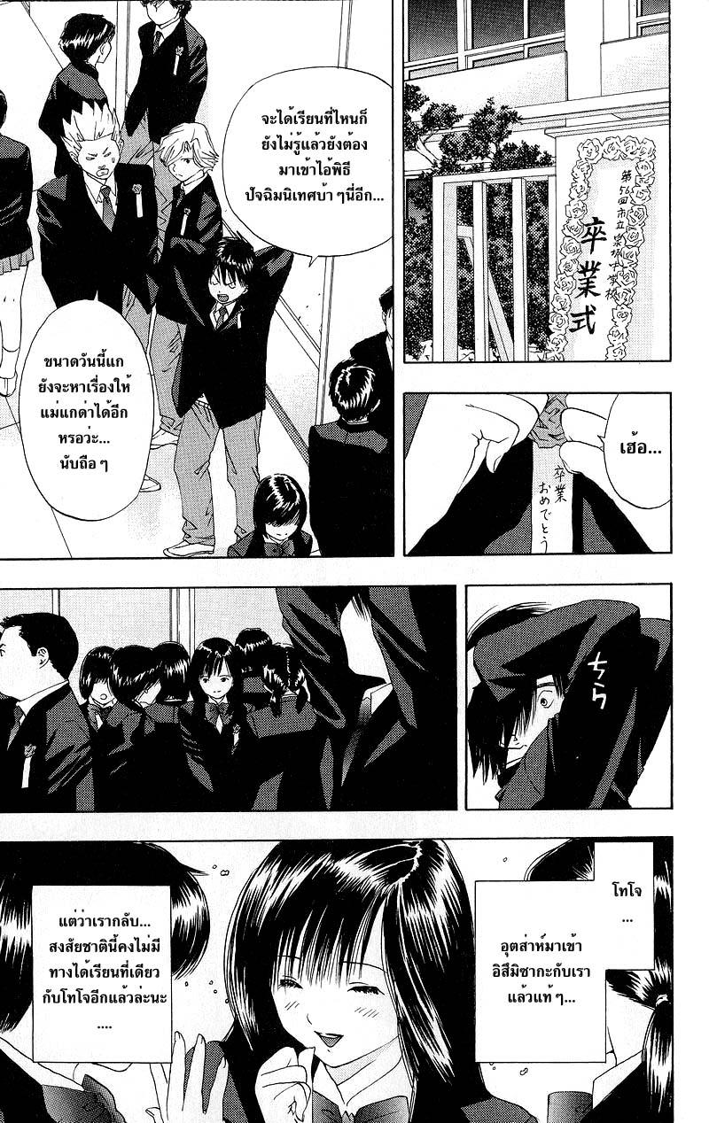 อ่านการ์ตูน Ichigo100 18 ภาพที่ 3