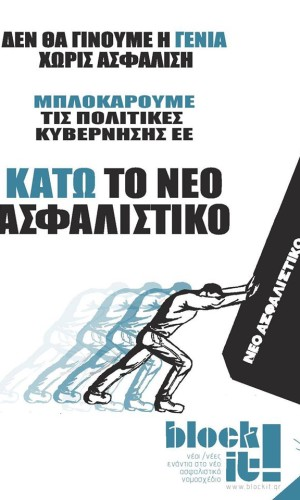 block it! - Δε θα μείνουμε αμέτοχοι/ες! Να γίνουμε η γενιά της ρήξης!