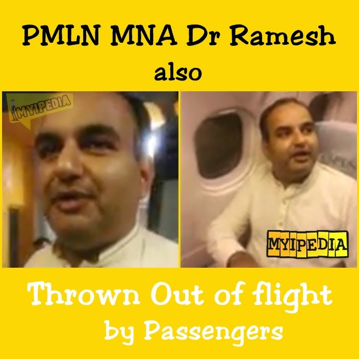 PMLN MNA Dr. Ramesh Also Thrown Out Of Flight Like Rehman Malik