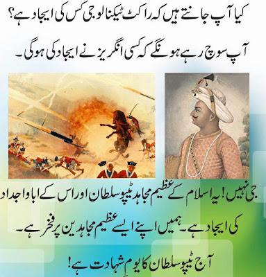 Tipu Sultan shahdat