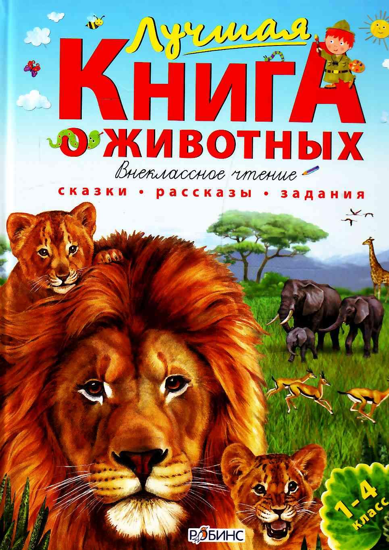 Книги О Животных Список