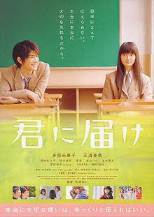 5 Film Asia Romantis Terbaik Kimi ni Todoke movie poster