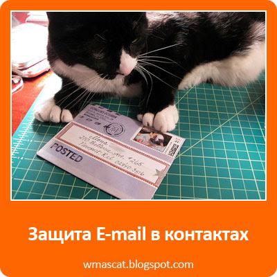 Защита E-mail в контактах