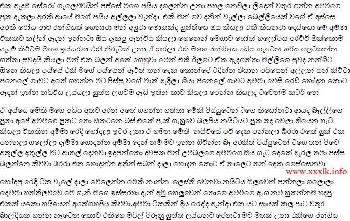 Sinhala Wela Katha Ammai Duwai