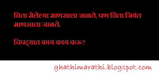 marathi mhani starting from cha5