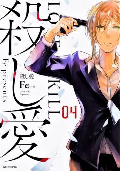 Koroshi Ai Manga
