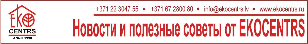 Инвестиции и недвижимость в Латвии - EKOCENTRS Real Estate