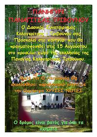 Εκδήλωση του δασικού συνεταιρισμού Καλογερίτσας-Τριβούνου