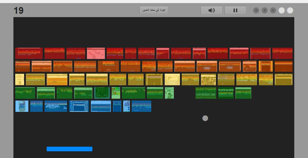 لعبة مخفية فى محرك بحث جوجل