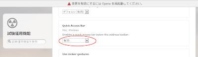 Opera ブックマーク 設定1