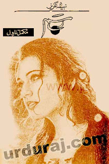 Rasm (Romantic Urdu Novels) By Nabila Aziz complete in pdf