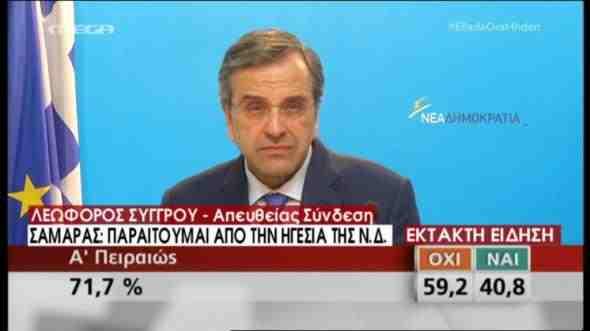 Παραιτήθηκε ο αρχισκευωρός Σαμαράς - Ο Ελληνικός Λαός τον έστειλε στα αζήτητα!