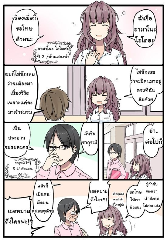 Itsuka, tanshoku no sora no shita ตอนที่ 7 TH แปลไทย