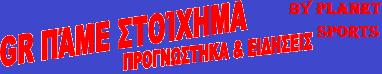 GR ΠΆΜΕ ΣΤΟΊΧΗΜΑ. παμε στοιχημα. prognostika stoiximatos. stoixhma bet . προγνωστικα στοιχημα