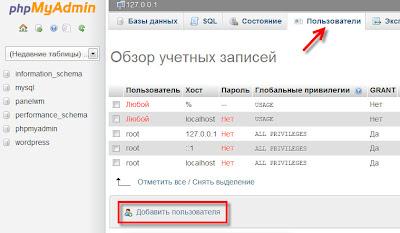добавление нового пользователя MySQL через phpMyAdmin