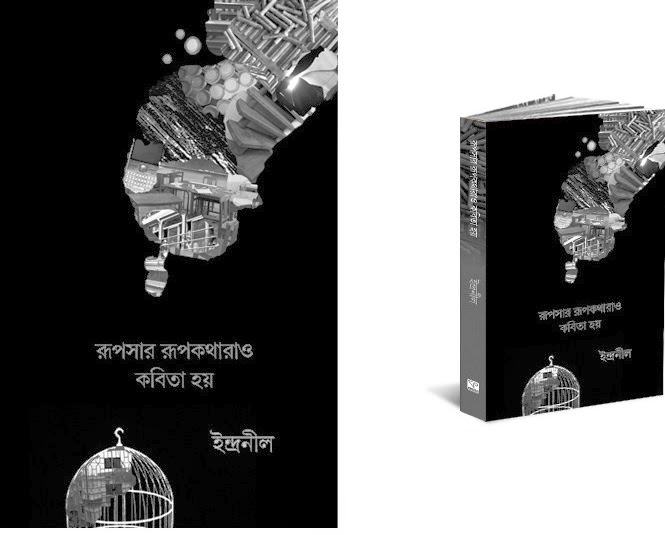 BOOK: RUPSAR ROOPKATHARAO KOBITA HOY
