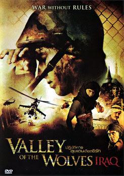 ดูหนังออนไลน์ [หนังฝรั่ง] [หนังมาสเตอร์] Valley Of The Wolves Iraq ปฏิบัติการลุยแดนเดือดอิรัก - Nanuan Movies ดูหนังออนไลน์ ดูหนัง HD ฟรีๆ