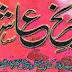 Tareekh e Ashura