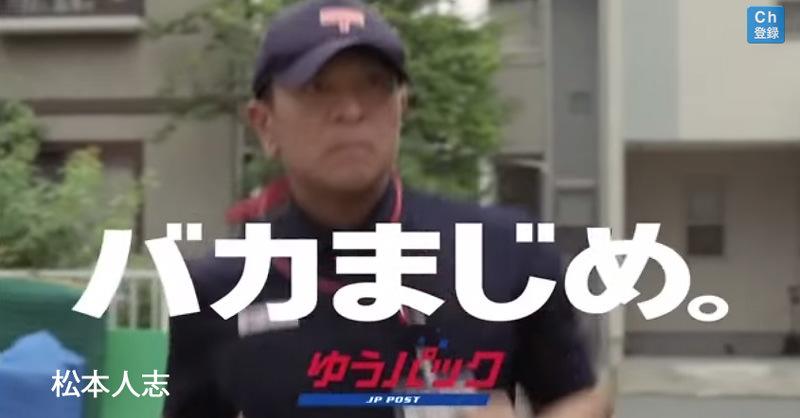 「バカまじめ。」松本人志が郵便局になるTVCMのメイキング&インタビュー映像