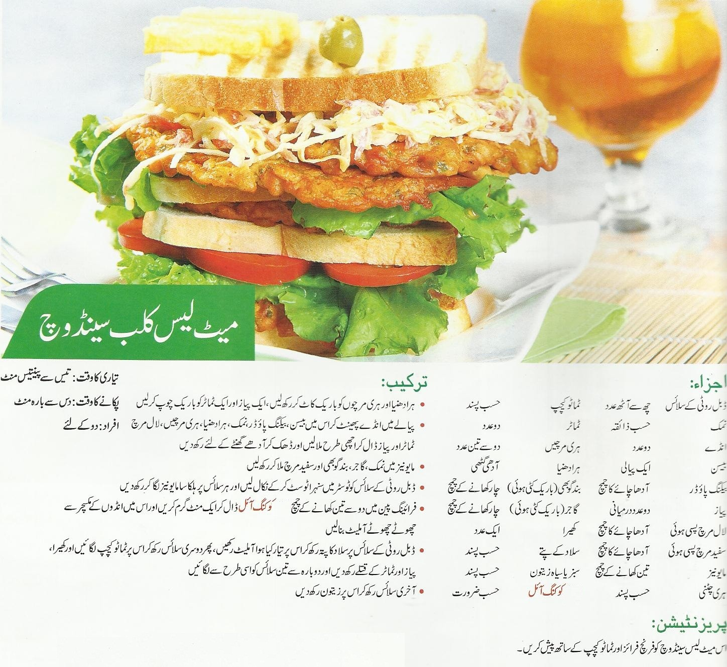 French Style Chicken Sandwich Recipe in Urdu